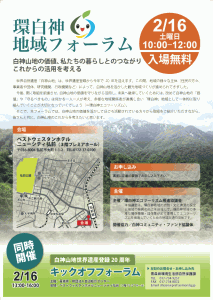 環白神地域フォーラム2013パンフレット
