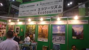 ecotourism1_R