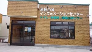 西目屋 津軽白神