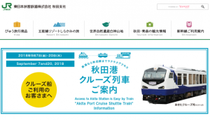 JRクルーズ列車