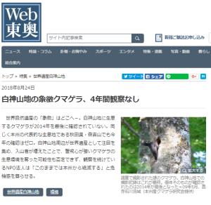 25日WEB東奥