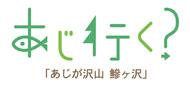 鯵ヶ沢町観光ポータルサイト